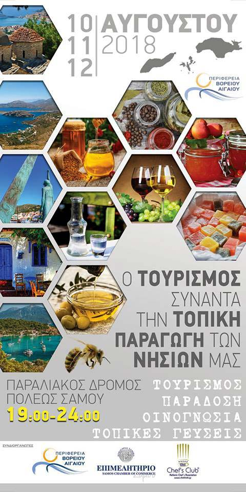 Tourism meets the local products of our islands